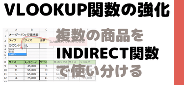 INDIRECT関数とVLOOKUP関数