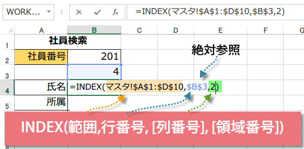 INDEX,MATCH関数2