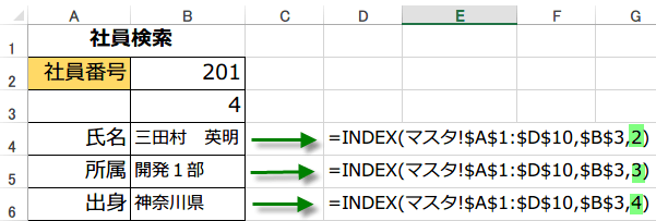 INDEX,MATCH関数3