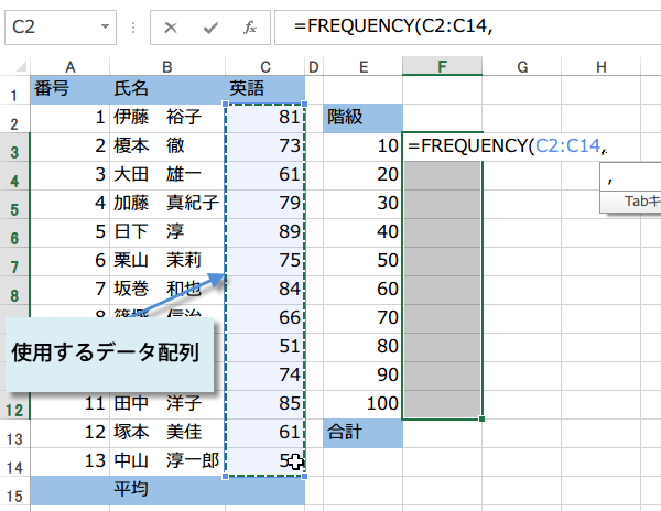 FREQUENCY関数の使い方2