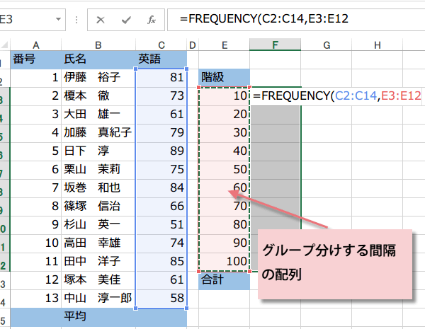 FREQUENCY関数の使い方3