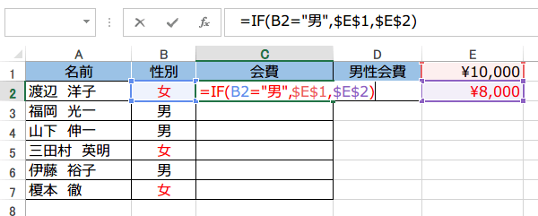 Excel IF関数の使い方2