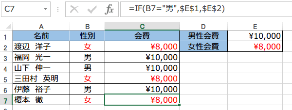 Excel IF関数の使い方3