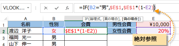 Excel IF関数の使い方8
