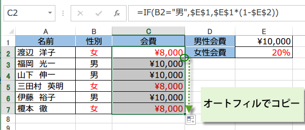 Excel IF関数の使い方9