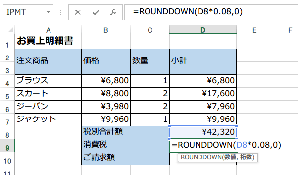 ROUNDDOWN関数の桁数