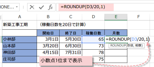 ROUNDDOUP関数2