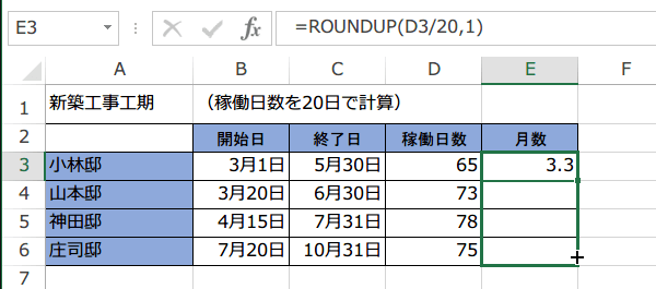 ROUNDDOUP関数3