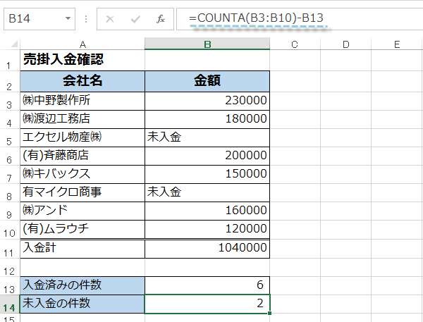 COUNT関数4