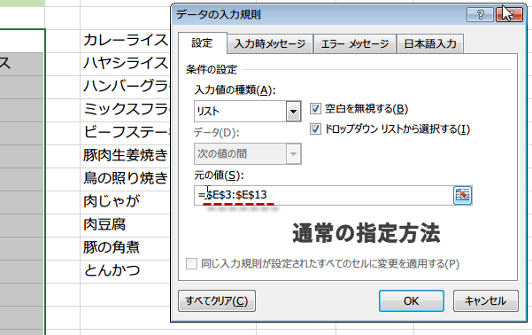 ダウン リスト 編集 ドロップ