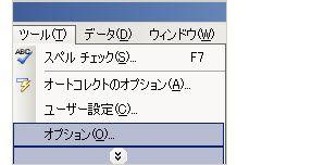 Excel エクセルのオートコンプリート