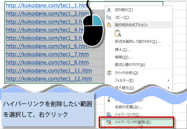 Excel2013Excel2010ハイパーリンクの解除