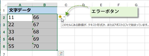 文字列を数値に変える技 Excel 2013文字列を数値に変える技 Excel 2013文字列を数値に変える技
