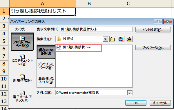 Excelの表に外部ファイルをハイパーリンクで貼る技