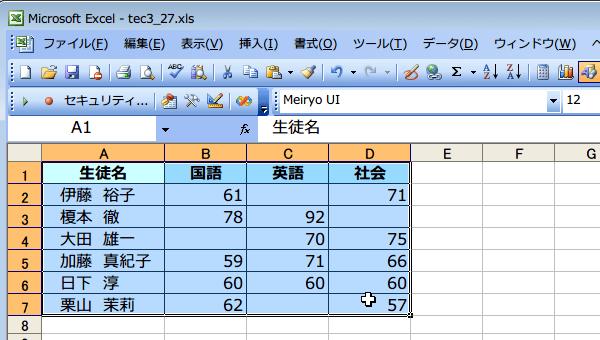 Excel ジャンプ 機能を使うと空白セルだけを選択できる