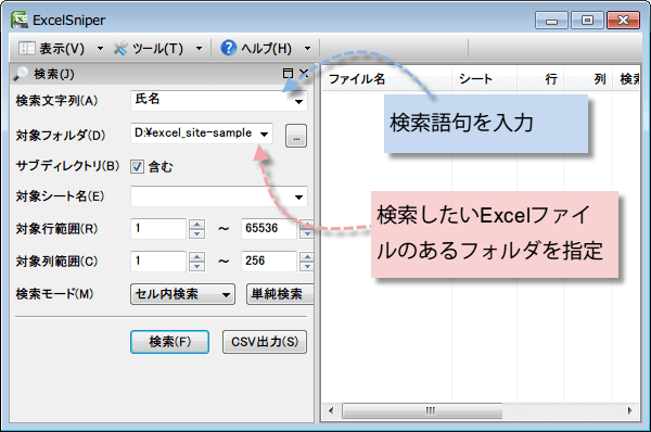 ExcelSniperの使い方1